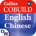 Collins COBUILD Advanced English Chinese Dictionary (English Pronuncia